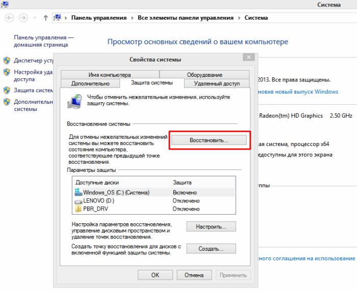 Как вернуть ноутбук к заводским настройкам Windows 8