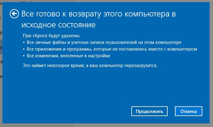 Как вернуть Windows 10 в исходное состояние с сохранением личных файлов и без