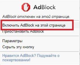Как включить адблок в Яндексе