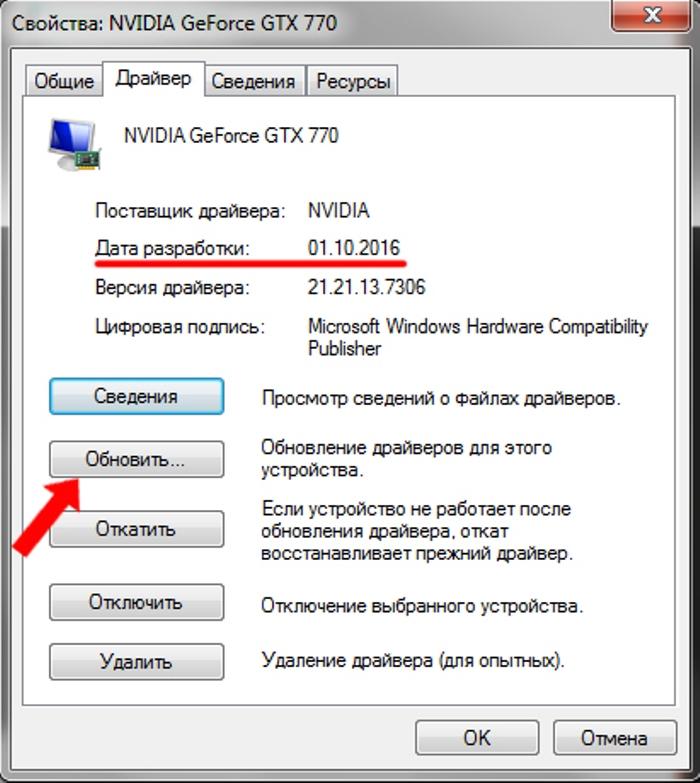 Как включить аппаратное ускорение на Виндовс 7