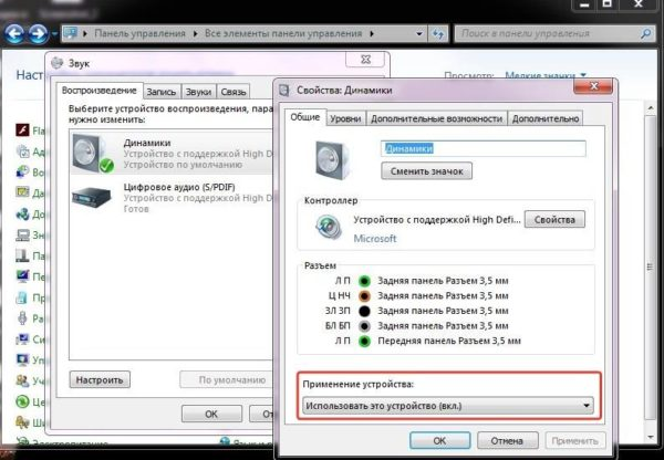 Как включить динамики на компьютере Виндовс 7