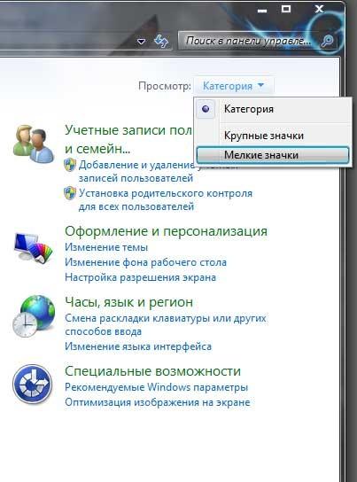 Как включить или отключить автозапуск в Windows 7