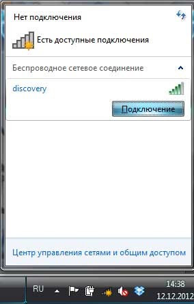 Как включить wi-fi на ноутбуке в Windows 7