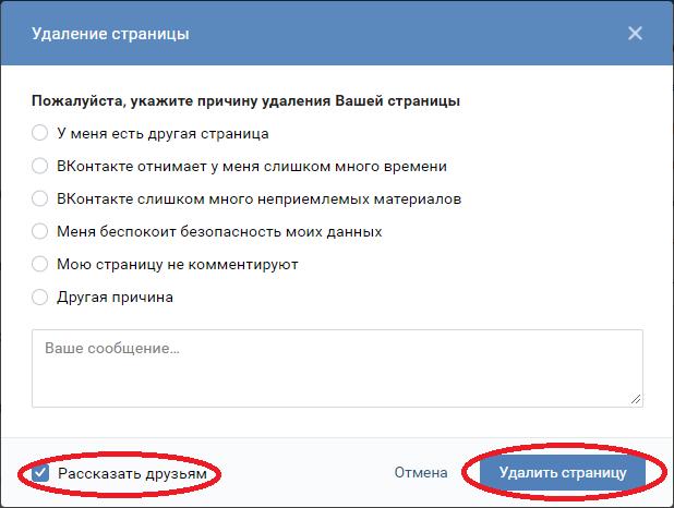 Как ВКонтакте удалить аккаунт