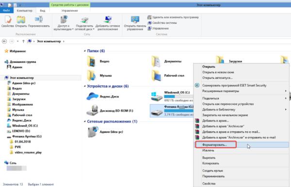 Как восстановить поврежденные файлы на флешке
