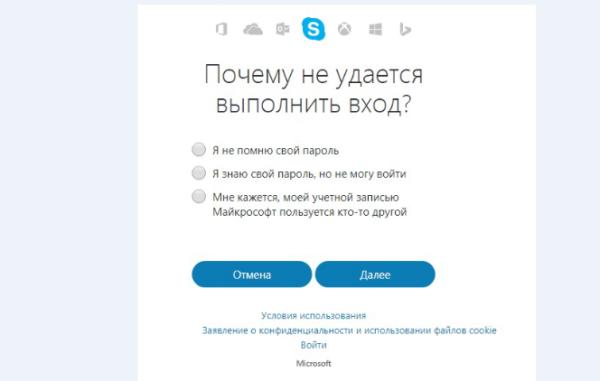 Как восстановить учётную запись в Скайпе