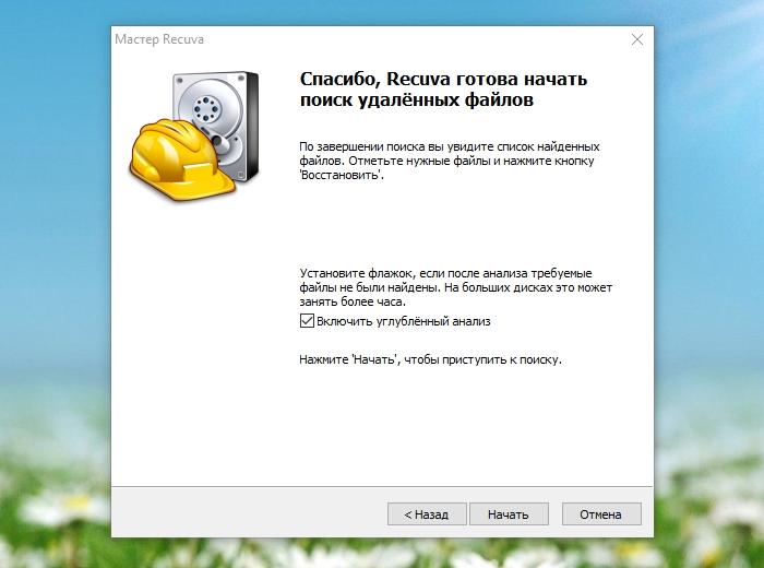 Как восстановить удалённые файлы на Андроиде