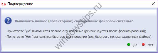 Как восстановить удаленные файлы с жесткого диска или флешки