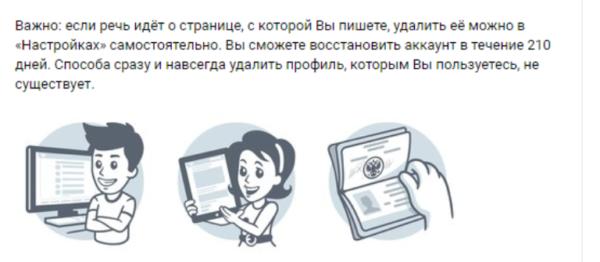 Как восстановить в Контакте старую страницу