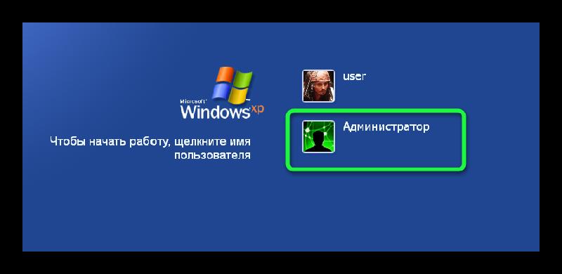 Как войти в компьютер, если забыл пароль