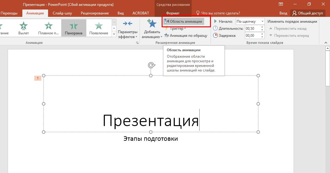 Как вставить гифку в презентацию PowerPoint