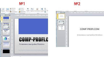 Как вставить презентацию в презентацию в PowerPoint