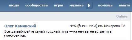 Как вставить символы Вконтакте
