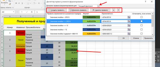 Как выделить ячейку цветом в Excel