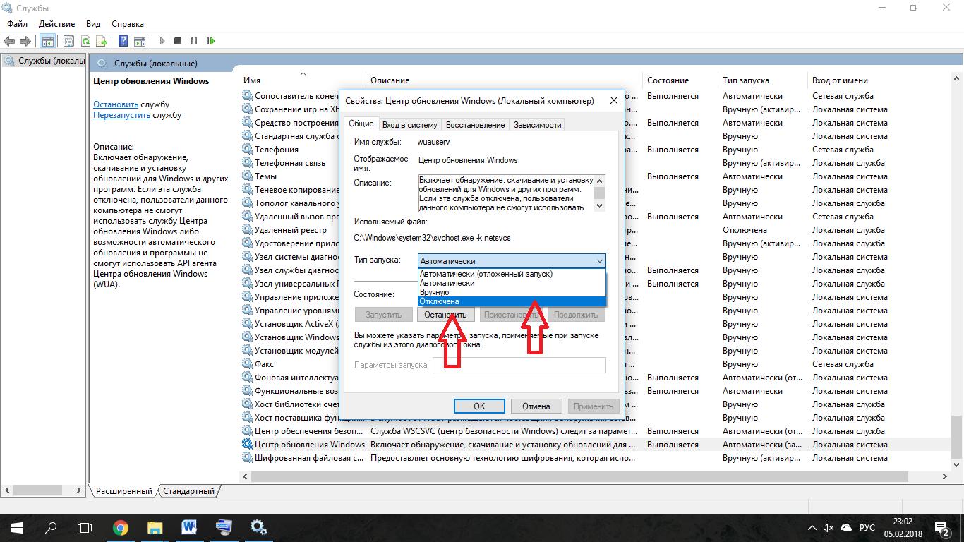 Как выключить обновление Windows 10