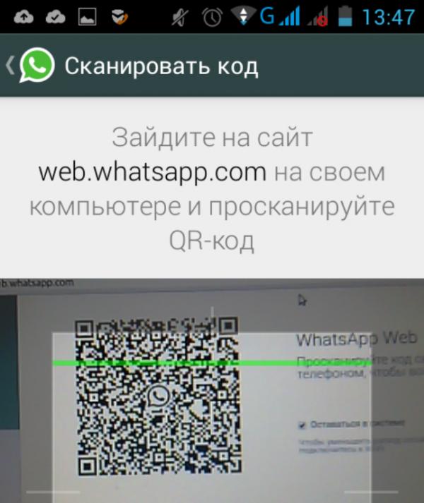 Как WhatsApp установить на компьютер