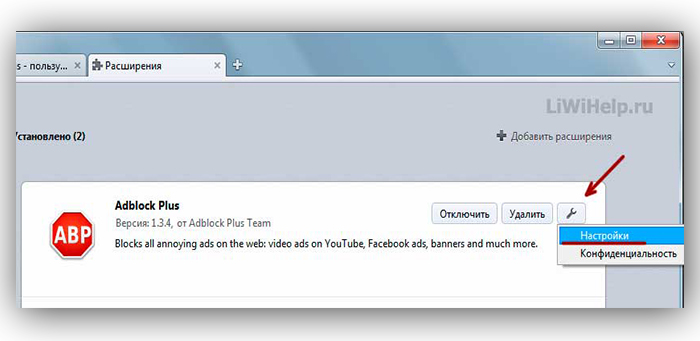 Как заблокировать в браузере рекламу