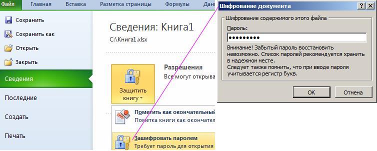 Как запаролить файл эксель