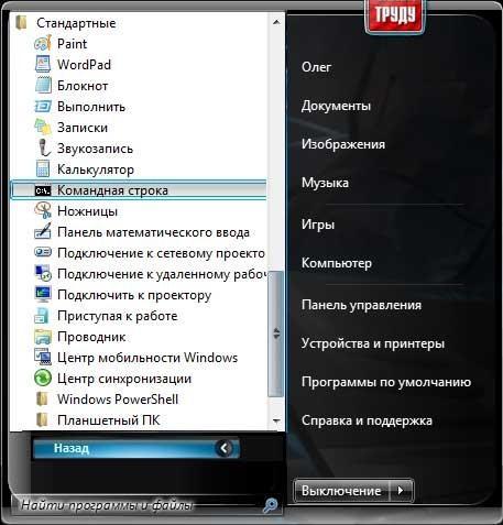 Как запустить командную строку в Windows 7