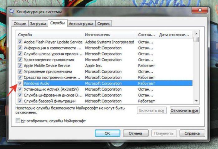 Как запустить службу аудио на Виндовс 7