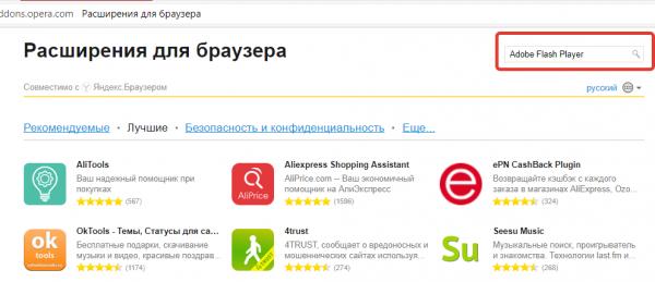Какой флеш плеер нужен для Яндекс браузера