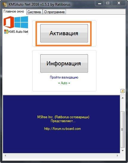 KMS активатор для операционной системы Windows 10
