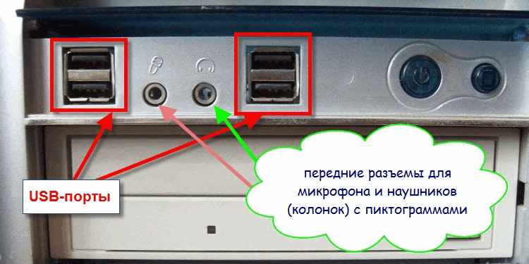 Компьютер не видит наушники