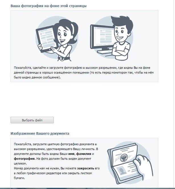 Контакт — вход с компьютера