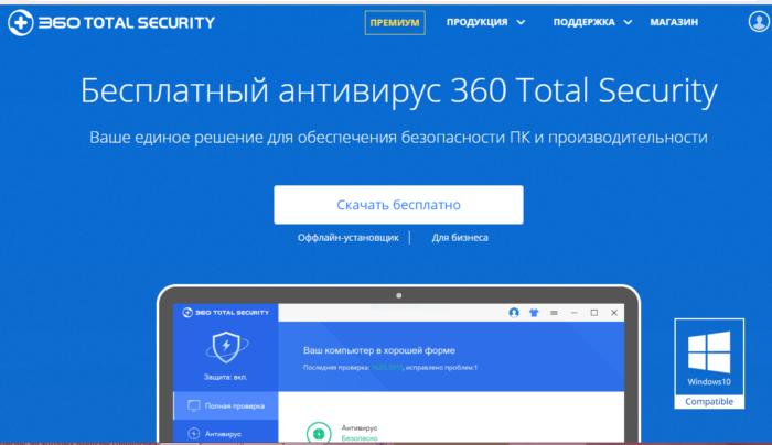 Легкий антивирус для Windows 7