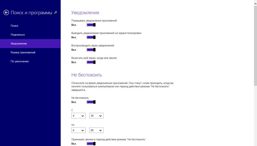 Менее заметные изменения в Windows 8.1 Preview