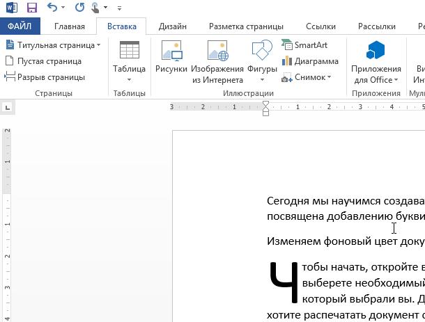 Меняем цвет фона документа и добавляем буквицы в Office Word 2013