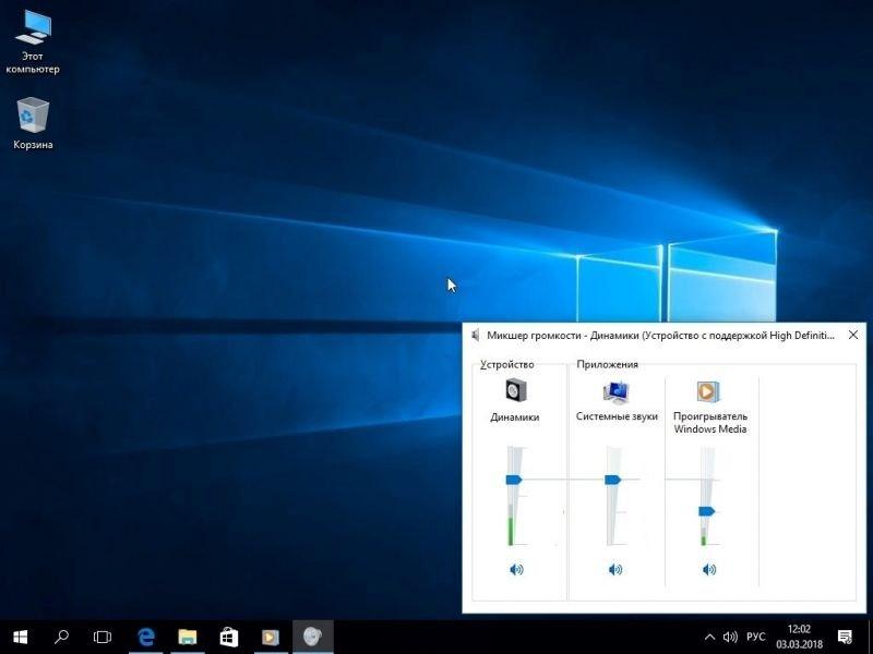 Микшер громкости Windows 10