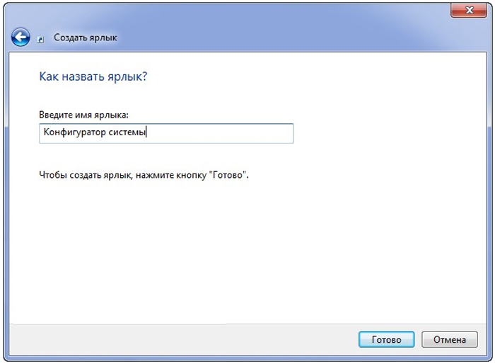 Msconfig Windows 7, как зайти?