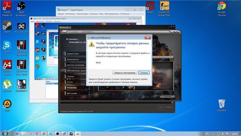 На компьютере недостаточно памяти Windows 7, что это?