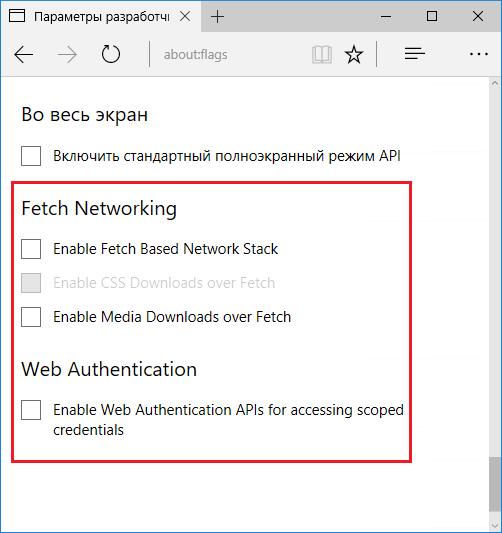 Неупомянутые изменения в Windows 10 Build 14942