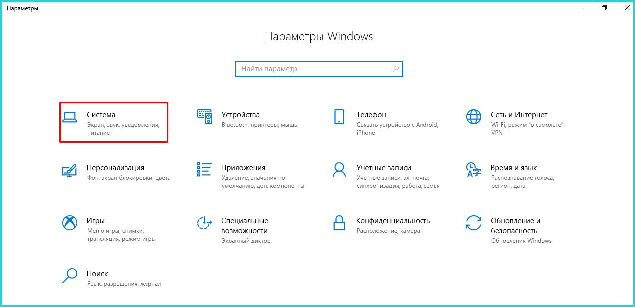 Ночной режим Windows 10