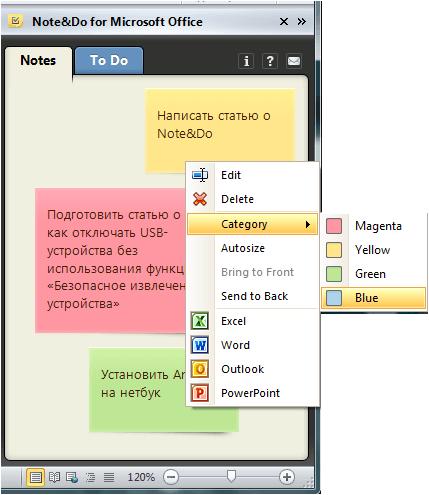 Note&Do: Делаем заметки и создаем списки дел в Microsoft Office