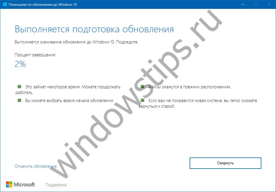 Обновление до финальной версии Creators Update стало доступно с помощью Update Assistant
