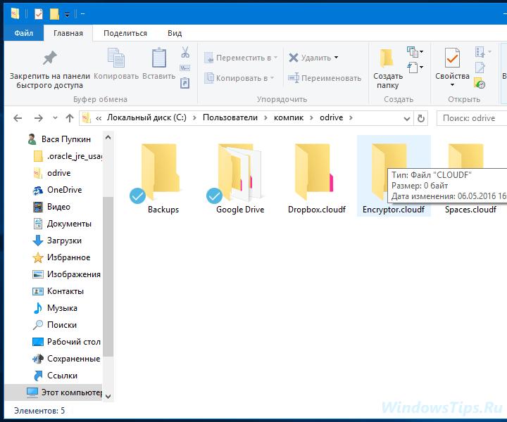 ODrive – единый доступ к разным облачным хранилищам