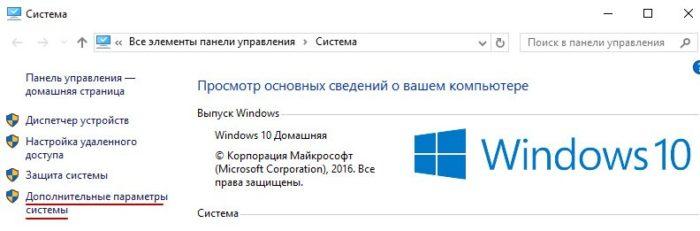 Оптимизация Windows 10