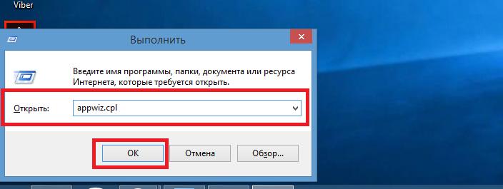 Ошибка пакета Windows Installer при установке iTunes