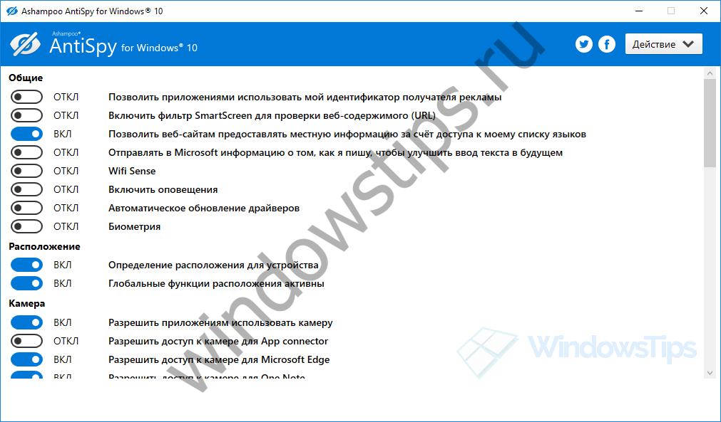 Отключаем следящие функции Windows 10 с помощью Ashampoo AntiSpy