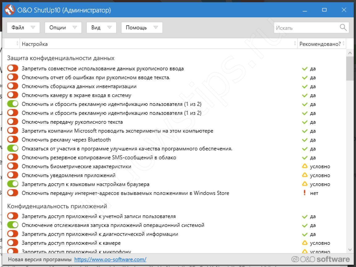 Отключить слежение Windows 10: выйди из-под контроля системы!