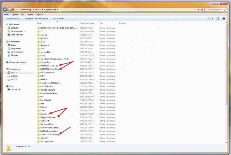 ProgramData: что за папка в Windows 10?