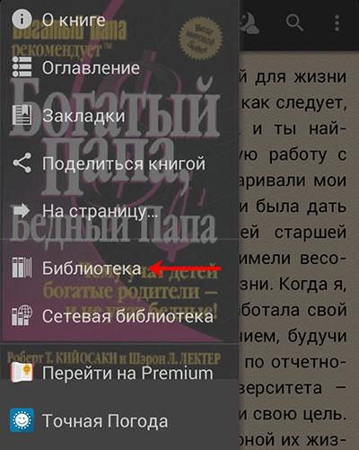 Программа для чтения FBReader