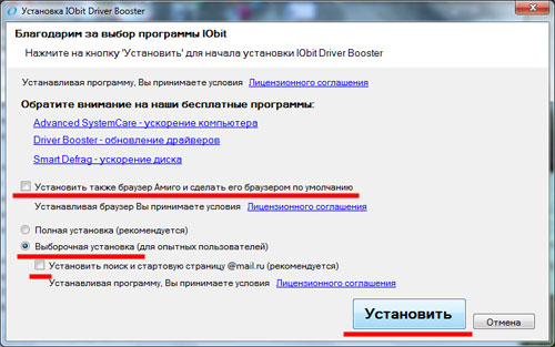 Программа для поиска и обновления драйверов Driver Booster
