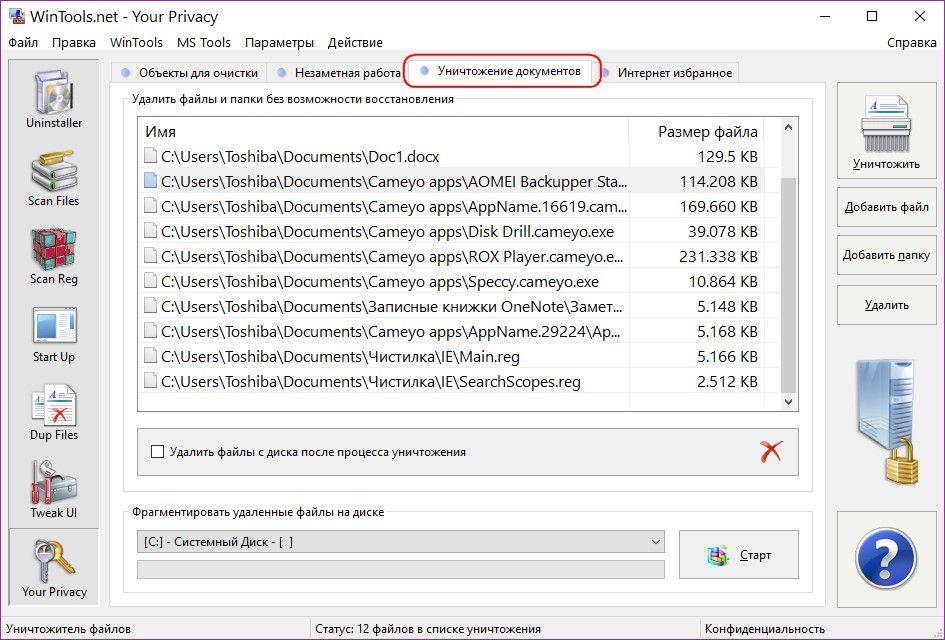 Программа WinTools.net – чистка, оптимизация, а также много нужных и ненужных вещей для Windows