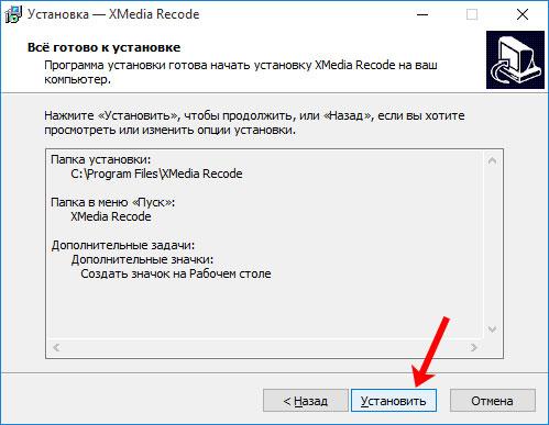 Программа XMedia Recode