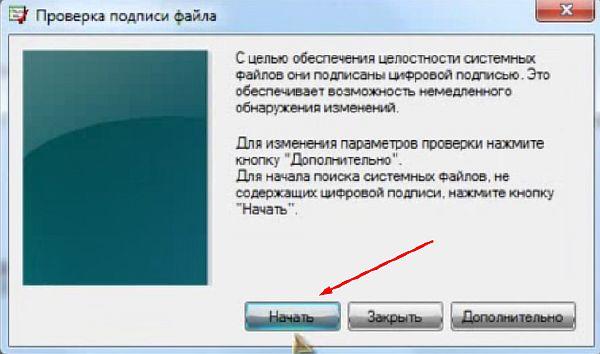 Проверка цифровой подписи драйверов в Windows 7 и ее отключение