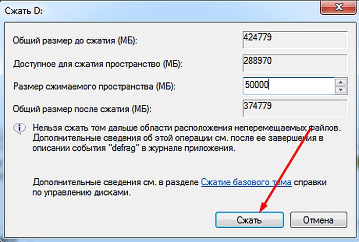 Расширить том не активно Windows 7